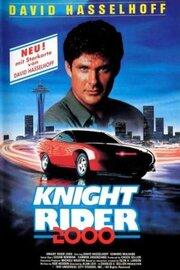 Рыцарь дорог 2000 (1991)