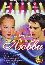 Одиночество любви (2005)