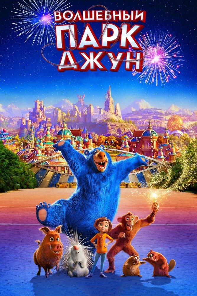 """""""Волшебный парк Джун"""" 3D (6+) @ КДЦ """"Аврора"""""""