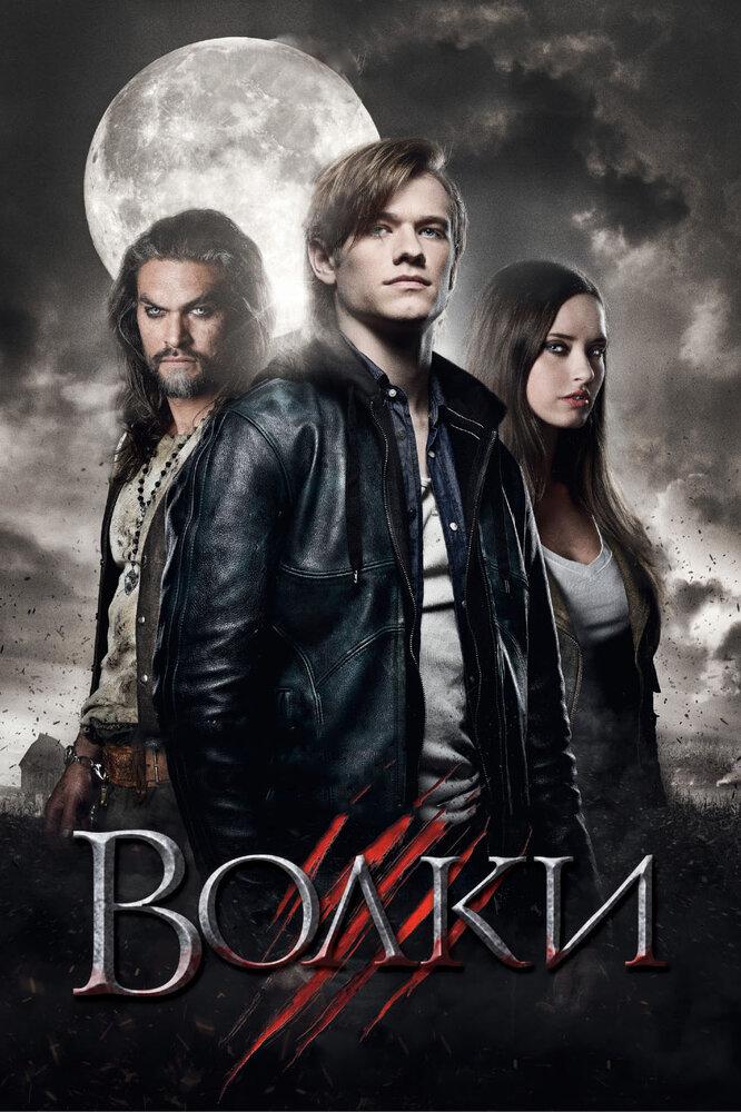 Отзывы к фильму — Волки (2013)