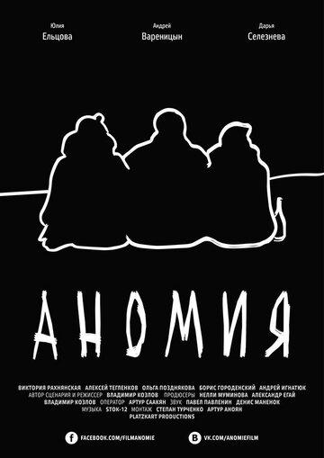 Фильм Аномия