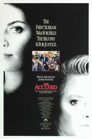 Обвиняемые (1988)