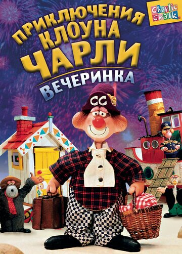 Приключения клоуна Чарли