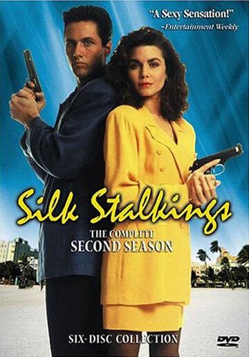 Шелковые сети (сериал, 8 сезонов) (1991) — отзывы и рейтинг фильма
