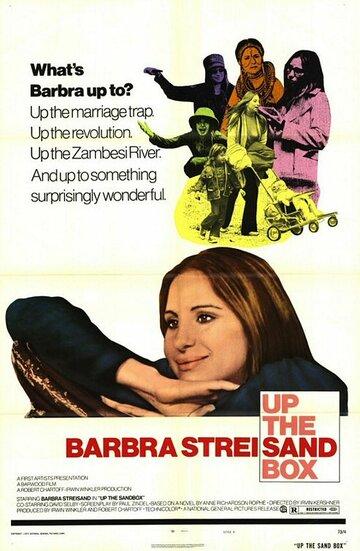 Песочница (1972)
