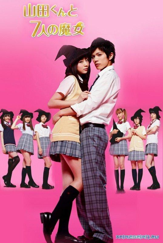Аниме - Ямада и семь ведьм [ТВ] (Yamada-kun to 7-nin no Majo