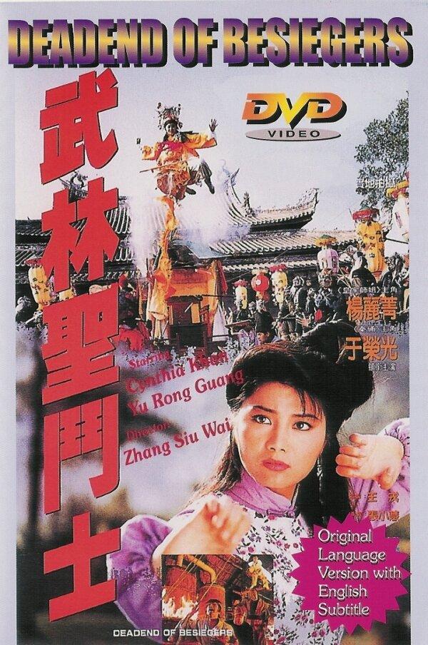 53099 - Смертельная осада ✸ 1992 ✸ Гонконг
