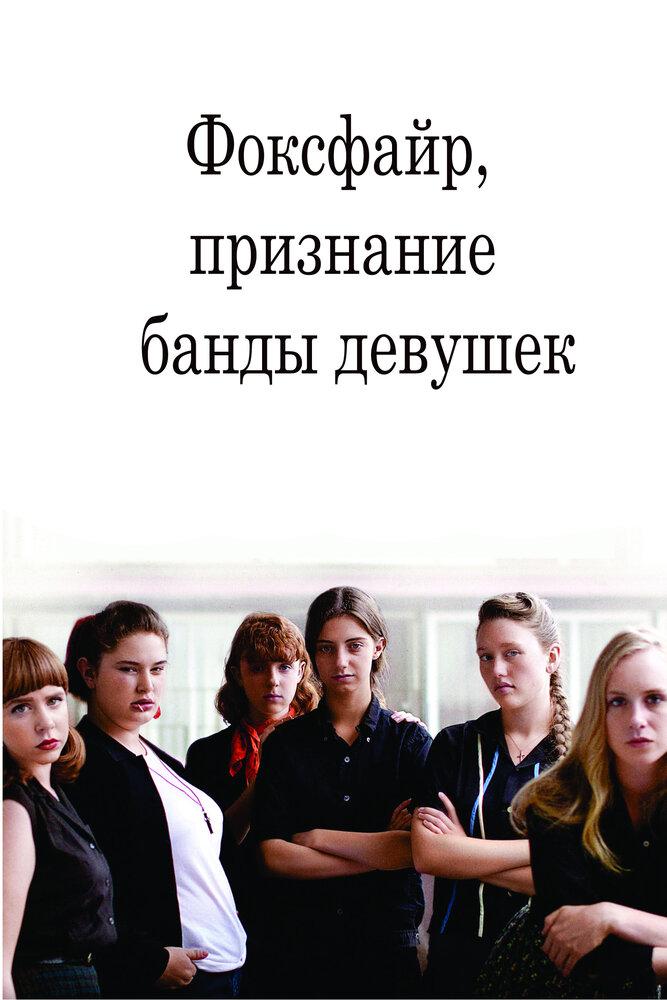 https://www.kinopoisk.ru/images/film_big/572544.jpg