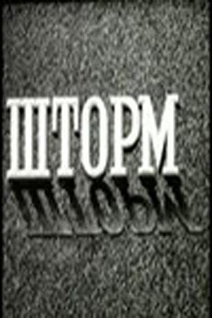 Фильмы Шторм