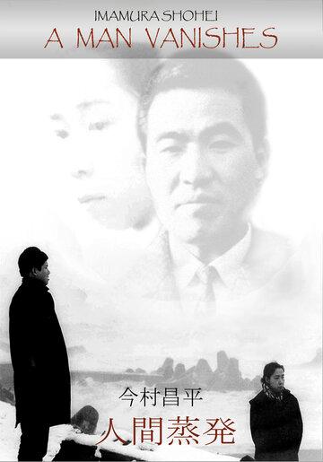 Пропавший человек (1967)