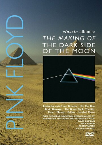 Классические альбомы. Pink Floyd: Создание альбома «The Dark Side of the Moon» (видео)