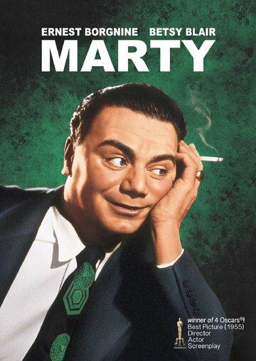 Фильм Марти