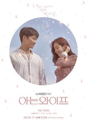 300x450 - Дорама: Знакомая жена / 2018 / Корея Южная