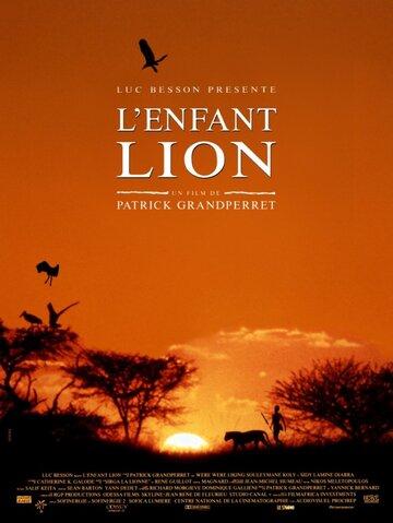 Львенок (L'enfant lion)