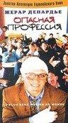 Опасная профессия (1996)