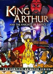 Смотреть онлайн Король Артур и рыцари без страха и упрека