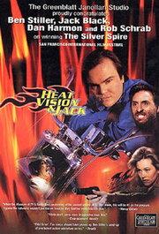 Тепловое видение и Джек (1999)