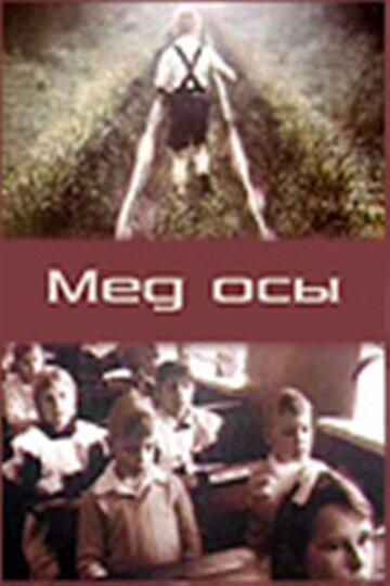 Мед осы (1991)