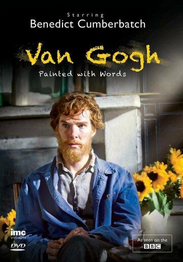 Ван Гог: Портрет, написанный словами (2010) полный фильм