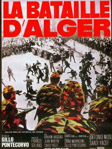 Битва за Алжир 1966