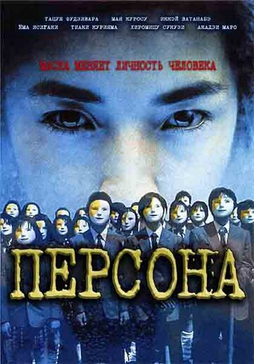 Персона (2001)