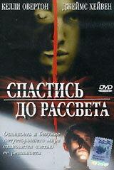 Спастись до рассвета (2004)