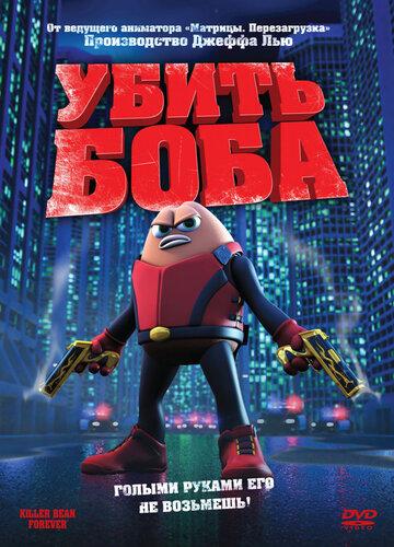 Смотреть онлайн Убить Боба