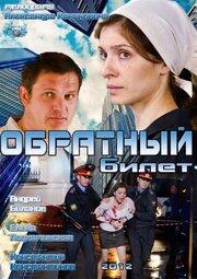 Обратный билет (2012)