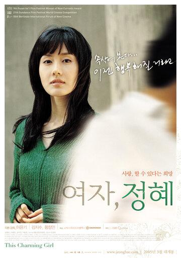 Эта прелестная девушка (2004)