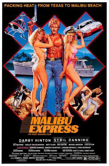 Малибу-экспресс