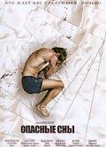 Опасные сны (In My Sleep)