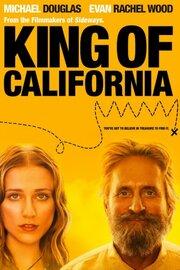 Король Калифорнии (2008)