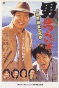 Otoko wa tsurai yo: Haikei, Kuruma Torajiro sama (1994)