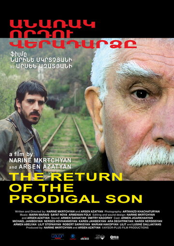 Возвращение блудного сына (2009)