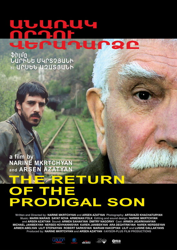 Возвращение блудного сына / Anarak vordu veradardz (2009)