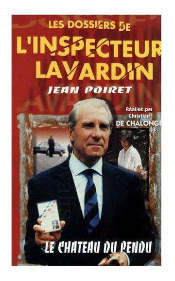 Тайные досье инспектора Лавардена (1988)