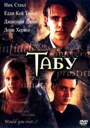 Смотреть онлайн Табу