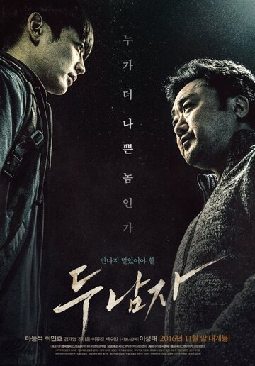 Двое / Doo namja (2016)
