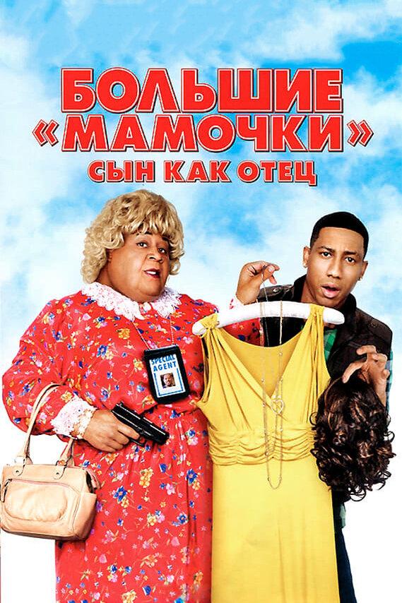 Отзывы к фильму – Большие мамочки: Сын как отец (2011)