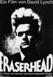 Голова-ластик (1977)
