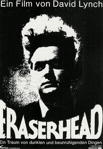 ������-������ (Eraserhead)
