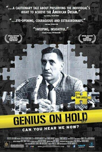 Гений в режиме удержания (Genius on Hold)