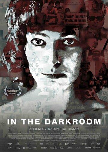 Тёмная комната (2013) полный фильм онлайн