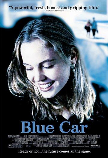 Синяя машина