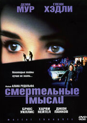 Смертельные мысли (1991)