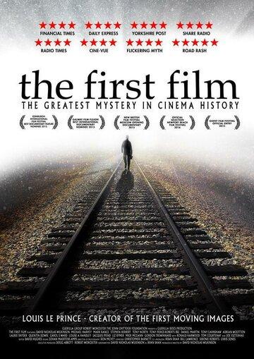 Первый фильм