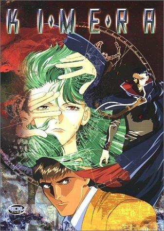 Постер Кимера 1997
