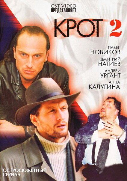 Фильм крот.скачать торрент