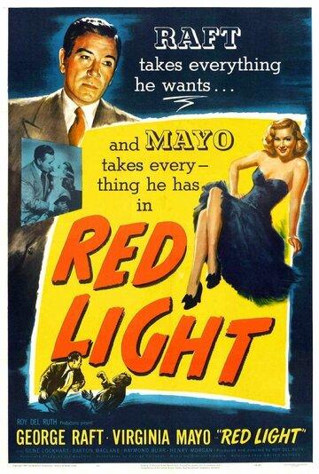 Красный свет (1949)