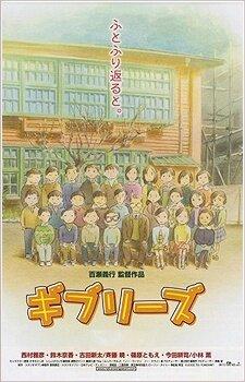 О Гибли (2000) полный фильм онлайн